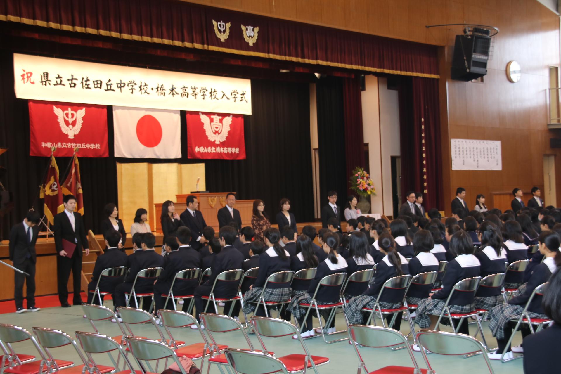 橋本高等学校